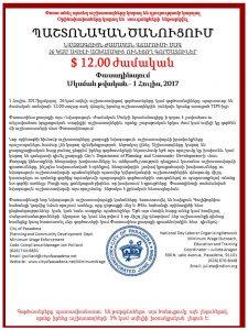 April 2016 Minimum Wage Flyer - 1000x1294 - Armenian